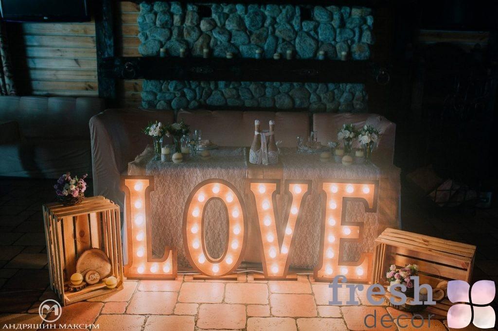 Буквы LOVE в аренду
