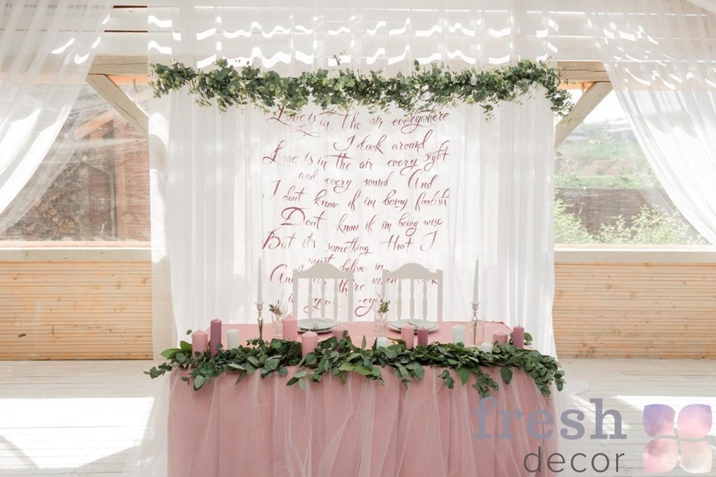 скатерть розового цвета и арка с калиграцией