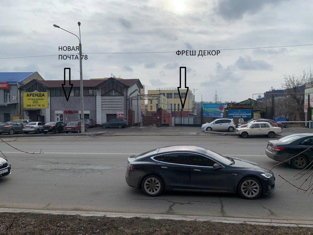 fresh dekor mesto na karte shevchenko 24 a